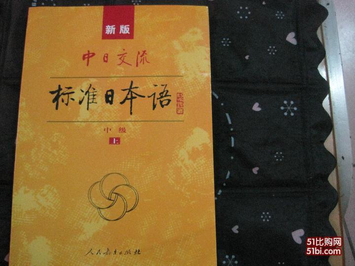 当当游戏的日语教科书-当当网讨论区-51比购晒晒橙鲜花破解光教程图片