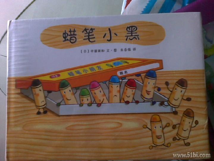 网50 5元的幼儿绘画图书 蜡笔小黑 好饿的小蛇 加油 鸡蛋哥哥