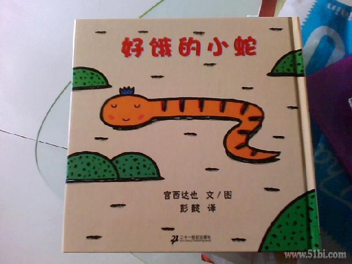 当当网50 5元的幼儿绘画图书 蜡笔小黑 好饿的小蛇 加油 鸡蛋哥哥