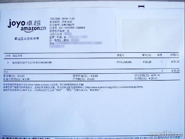 容~   都是彩图耶   卓越的发货单,在卓越网上.书的原价是35.2元,也图片