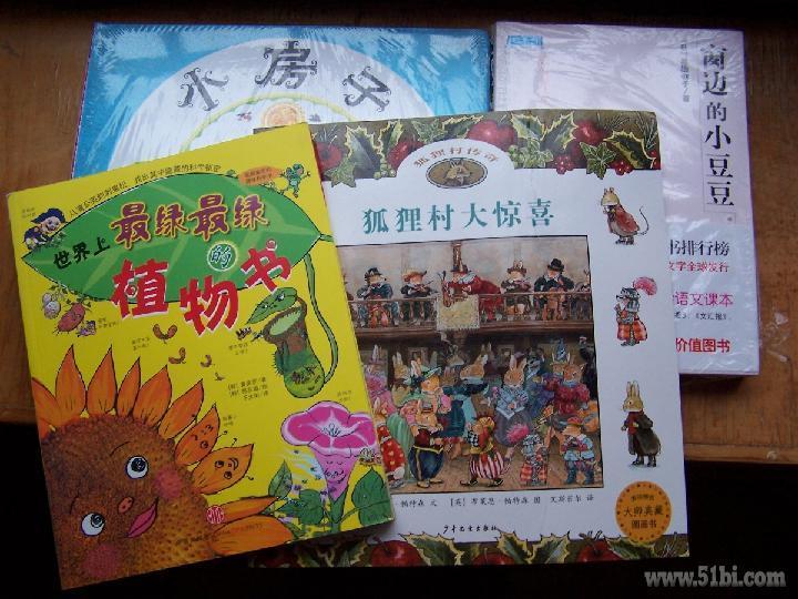 三赠一 童书 窗边的小豆豆 世界杰出绘本之一小房子等