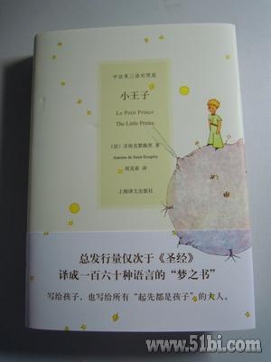 周克希翻译的 小王子 ,值得收藏的书