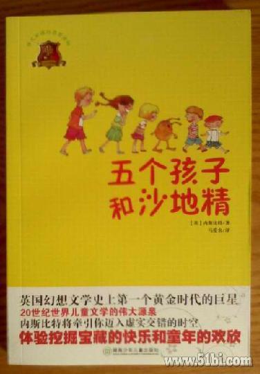 京东购买的 老孩子的地球之旅 和 五个孩子和沙精
