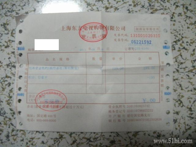 东方CJ--购买的恒寿堂金乳钙(买三送一) - 东方