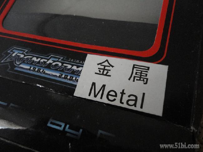 淘宝 纯金属纪念版原版变形金刚汽车人车贴高清图片