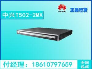 中兴 ZXV10 T502-2MX 标清视频会议终端---中兴金牌代理--免费出方案--提供上门演示--售后备用机服务