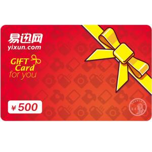 经典礼品卡(500元)