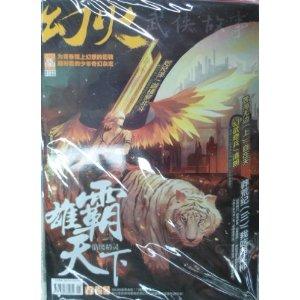 幻火(2013年5月刊) [平装]