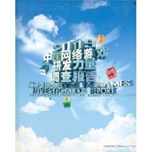 2009中国网络游戏研发力量调查报告 [精装]