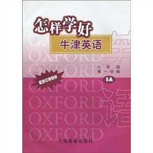 怎样学好牛津英语:8年级第1学期8A(配修订版教材)