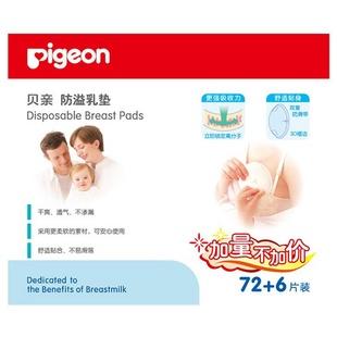 贝亲防溢乳垫优惠装(72+6片,袋装)