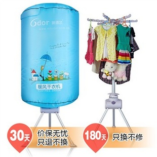 奥德尔(odor)HF-8A 双层干衣机