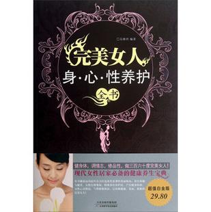 完美女人・身心性养护全书