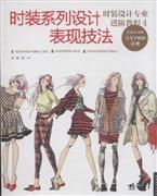 时装系列设计表现技法-4