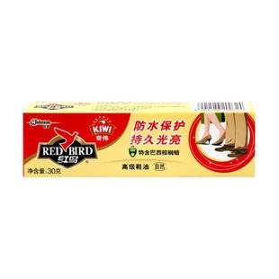 红鸟高级鞋油(自然色) 30g