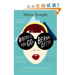 Where'd You Go, Bernadette: A Novel [平装]