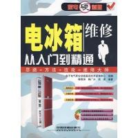 新版复印机常见故障实修演练(附光盘)\/新版实修