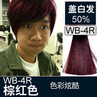 欧莱雅美奇丝炫棕染膏染发剂90ml 黑色染发膏 栗棕色染色膏 可盖白头发 染发剂 植物 WB-7RB