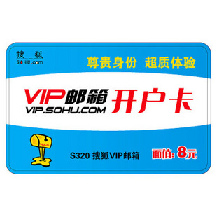 SOHU尊贵身份超体验VIP邮箱开户卡该商品不能使用优惠券