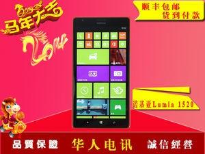诺基亚 Lumia 1520【华人电讯】【皇冠经销商】【可货到验货付款】【订购电话010-56209666】