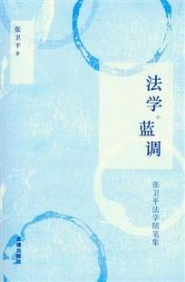 法学蓝调—张卫平法学随笔集