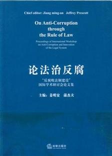 论法治反腐-反腐败法制建设国际学术研讨会论文集