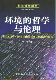 环境的哲学与伦理
