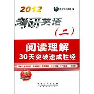 考研英语 2 阅读理解30天突破速成胜经(2012)(博库)