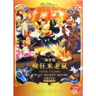 DVD+MP3迪斯尼疯狂米老鼠 珍藏纪念版 (12碟装)(博库)