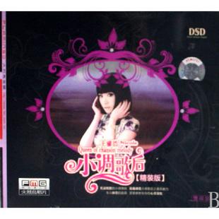 CD-DSD王雅洁小调歌后 精装版 (2碟装)(博库)
