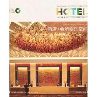 第十七届亚太区室内设计大奖―酒店+会所娱乐空间(景观与建筑设计系列)
