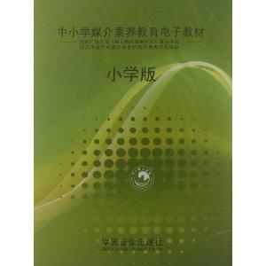 中小学媒介素养教育电子教材(高中版)(CD)