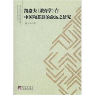 凯洛夫  教育学  在中国和苏联的命运之研究-杨大伟(新博)