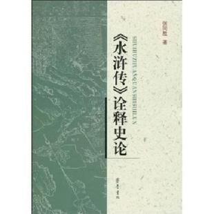 水浒传  诠释史论-张同胜著(新博)