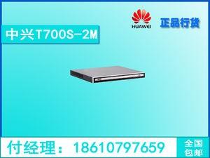 中兴 ZXV10 T700S-2MX 高清视频会议终端---中兴金牌代理--免费出方案--提供上门演示--售后备用机服务