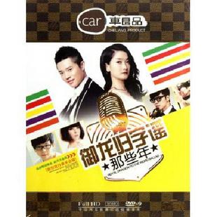 DVD-9御龙归字谣 那些年 (2碟装)(博库)
