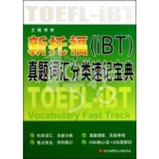 新托福 iBT 真题词汇分类速记宝典(博库)
