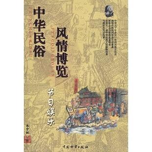 节日娱乐(中华民俗风情博览)