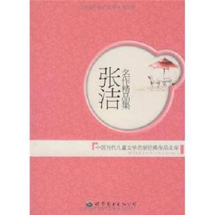 张洁名作精品集-樊发稼(新博)