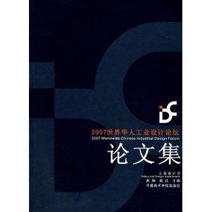 2007世界华人工业设计论坛论文集