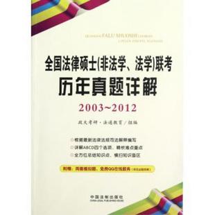 全国法律硕士 非法学\法学 联考历年真题详解(2003-2012)(博库)