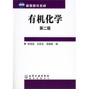 有机化学(第二版)(1CD)/高职高专教材 高鸿宾,王庆文,高振胜 编
