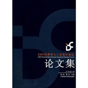 2007世界华人工业设计论坛:论文集