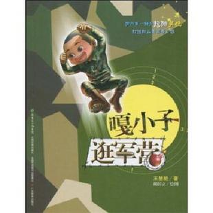 嘎小子逛军营-王慧艳(新博)