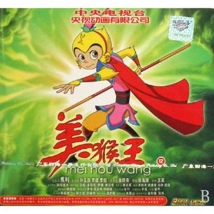 VCD美猴王 12 (2碟装)(博库)