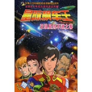 天狼星的不速之客(附光盘)/星际飙车王(博库)