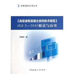 高层建筑混凝土结构技术规程  -JGJ 3-2010解读与应用-李国胜(新博)
