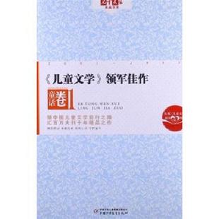 童话卷-  儿童文学  领军佳作-1-儿童文学 典藏书库-李志伟(新博)