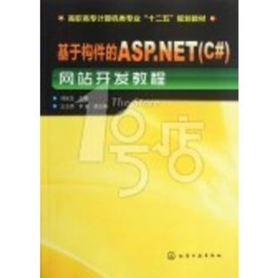 基于构件的ASP.NET C# 网站开发教程(高职高专计算机类专业十二五规划教材)(博库)