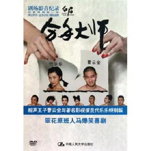 DVD分手大师 相声王子曹云金与著名影视演员代乐乐特别版 (2碟装)(博库)